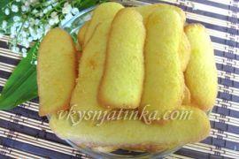 Домашнее печенье «Савоярди»